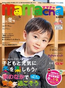 北海道の地域密着型子育て情報誌mamacha